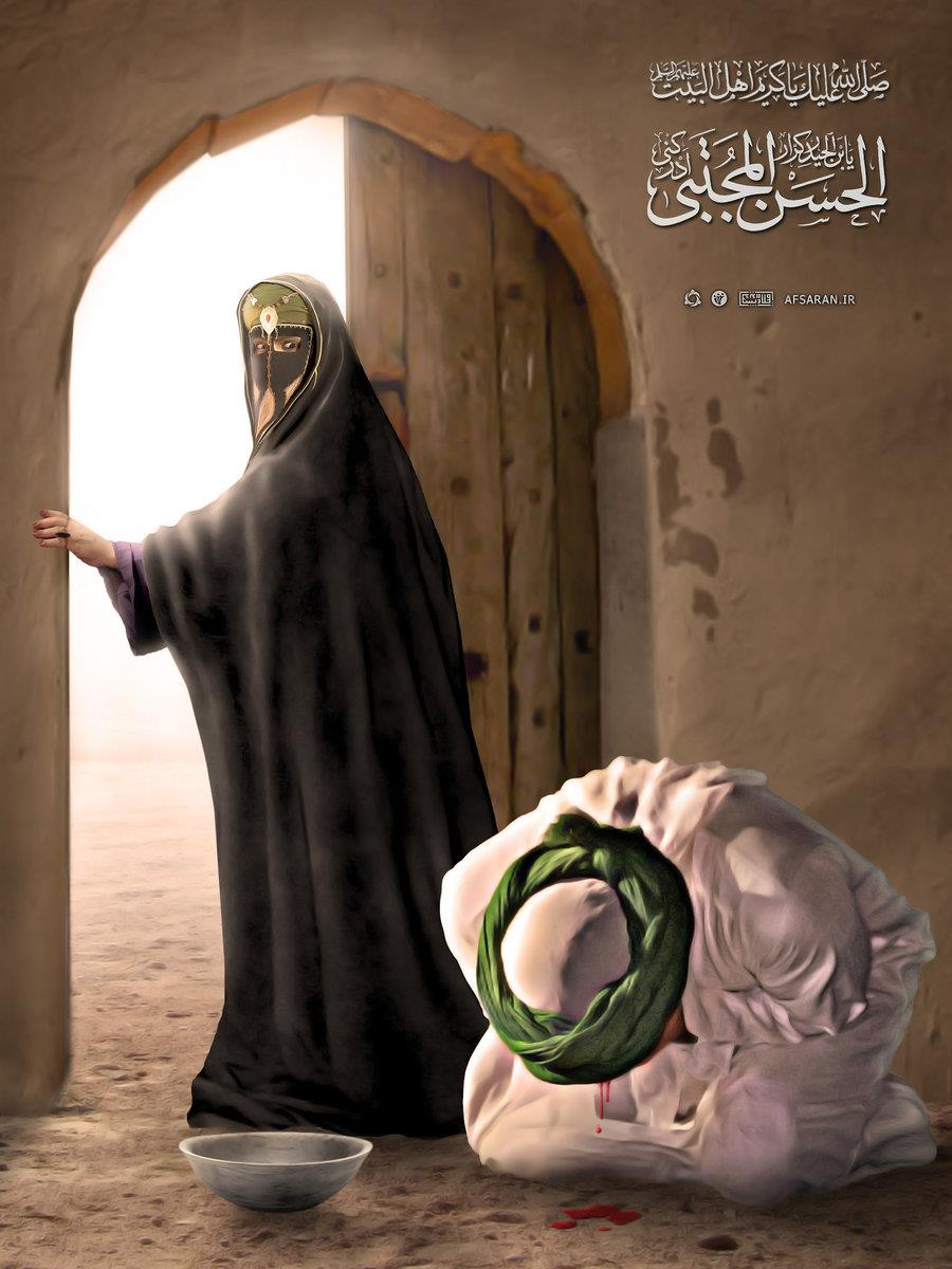 The Martyrdom of Imam Hassan (as)