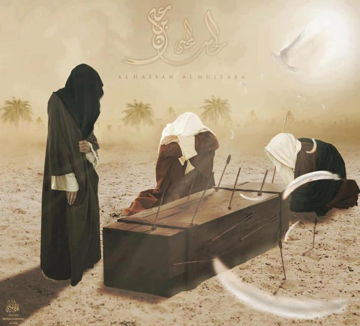 Imam Hassan's Coffin Shot with Arrows